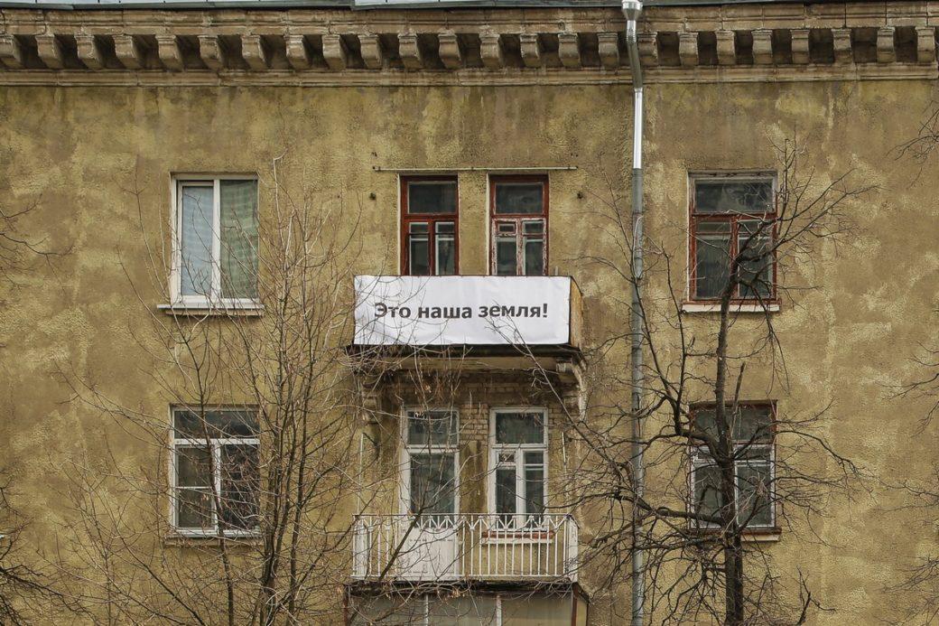 Представители пик утверждают, что земля в Кунцево никогда не принадлежала владельцем квартир