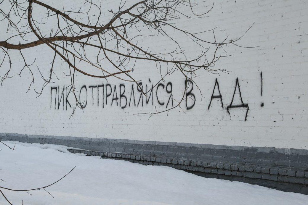 В конце концов недовольным реконструкцией жителям не останется ничего, кроме партизанской агитации