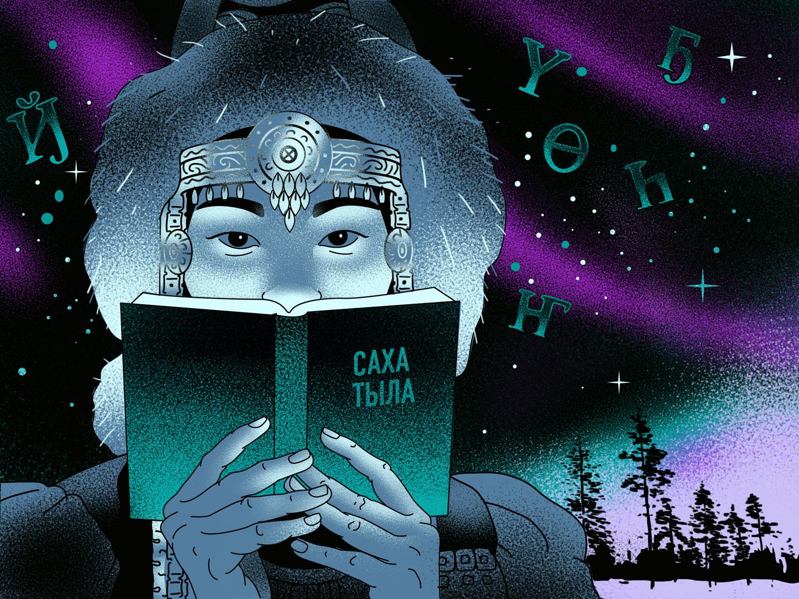 Что происходит с якутским языком на самом деле?